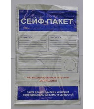 Номерной сейф-пакет (250х360+40 мм), карман СД