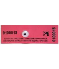 Антимагнитная пломба 22х66 (Цены с НДС)