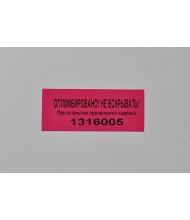Индикаторные наклейки 22*66 мм (Цены с НДС)