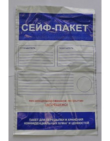 Номерной сейф-пакет (450х570+40 мм), карман СД